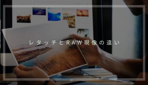 レタッチとは何?「RAW現像」との違いとレタッチのポイントを解説。