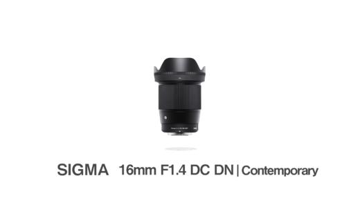SIGMA 16mm F1.4 DC DN : 星景・風景にオススメなシグマ広角単焦点レンズ 【Sony Eマウント用】