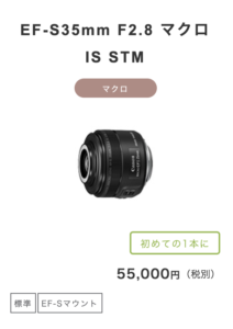 Canon EF-S 35mm F2.8 マクロ IS STM