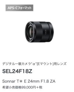 SEL24F18Z