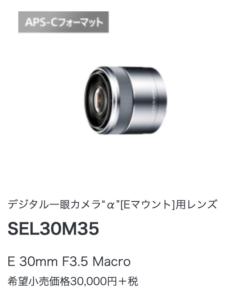 SEL30M35