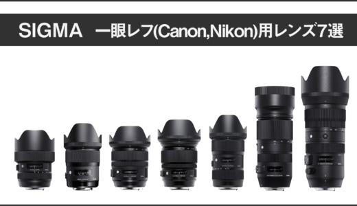 SIGMA 一眼レフ(Canon,Nikon)用レンズ