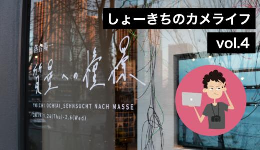 「落合陽一さんの個展『質量への憧憬』に行ってみた。」しょーきちのカメライフvol.4