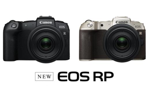 Canonフルサイズミラーレス「EOS RP」| 性能やEOS Rとの違いを比較。オススメのキットや価格も紹介。