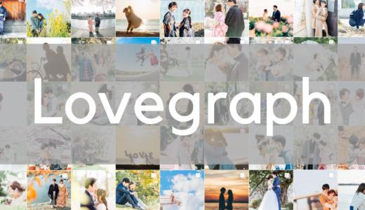 Lovegraph(ラブグラフ):カップルにおすすめの出張撮影サービス。料金や使い方を徹底紹介。