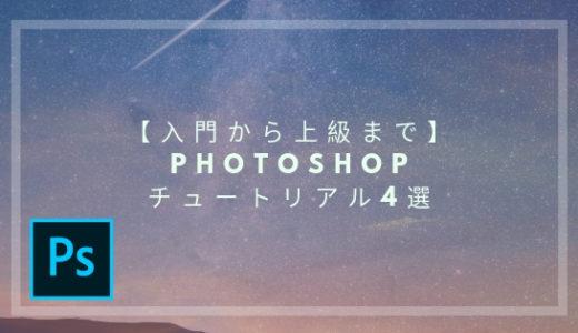 【初心者・入門から上級まで】オススメのPhotoshop学習用チュートリアル4選