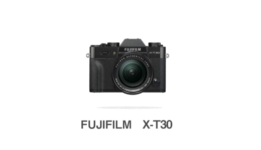 富士フィルム FUJIFILM X-T30 : オススメのレンズやレンズキット、X-T3,X-T20と性能比較