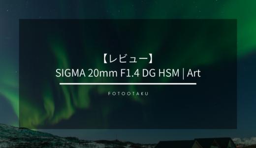 レビュー:SIGMA 20mmF1.4 DG HSM - 星空・風景にオススメなシグマの超広角単焦点レンズ