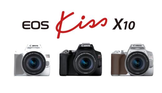 Canon EOS Kiss X10 : Kiss X9との比較やKiss Mとの違い,オススメのキットやレンズを徹底紹介。
