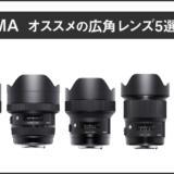 SIGMA オススメの広角レンズ