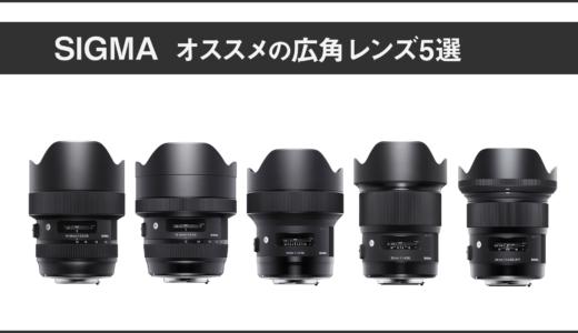 【2019年最新】SIGMA(シグマ)のおすすめ広角レンズ5選