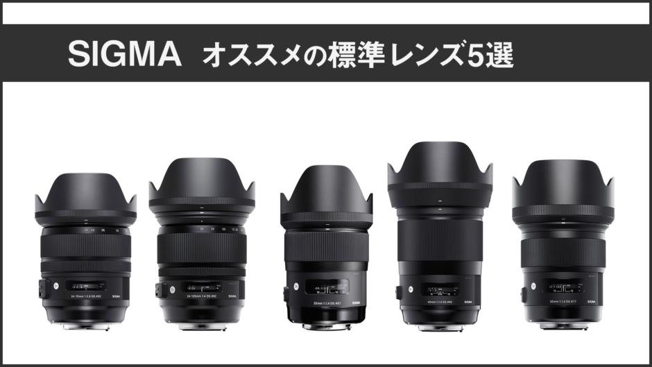 SIGMA オススメの標準レンズ