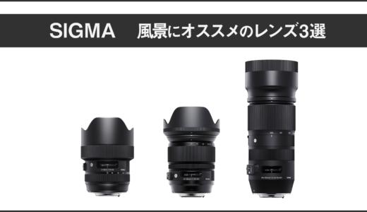 SIGMA(シグマ)の風景写真にオススメな3本のコスパ抜群の高性能レンズ。