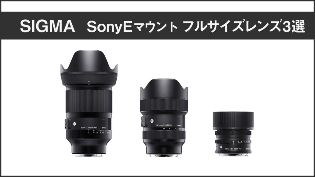 Sony Eマウントフルサイズレンズ