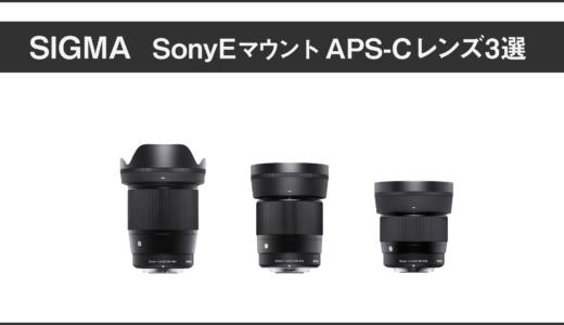Sony(ソニー) APS-C Eマウント用のシグマ単焦点レンズ3本 | SIGMA DC DN シリーズ