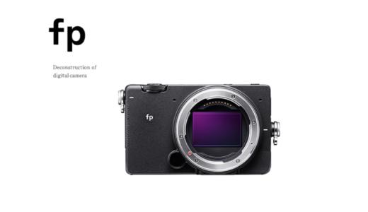 シグマの世界最小・最軽量フルサイズミラーレスカメラ「SIGMA fp」 価格と発売日が決定!!