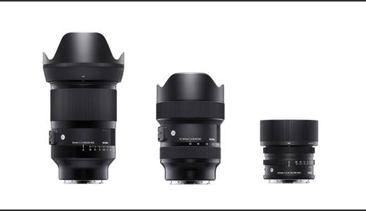 SIGMA(シグマ)がSony EマウントとLマウントのミラーレス用レンズを発表。発売日や価格、性能も徹底紹介!!