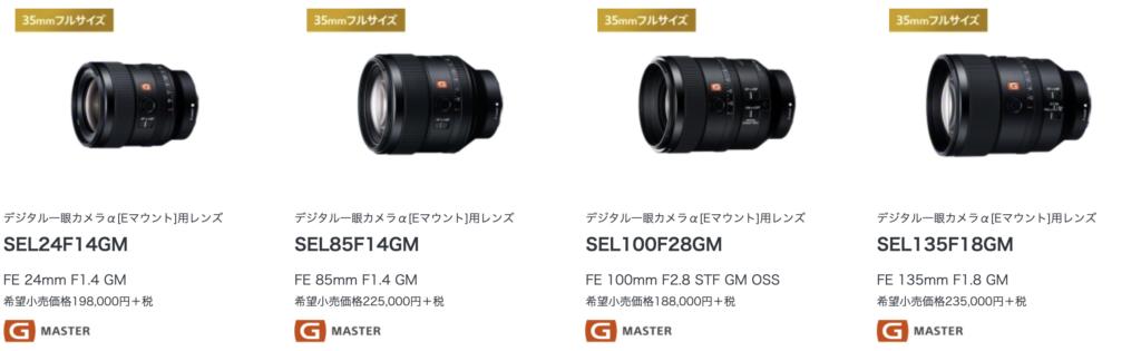 Sony GMaster