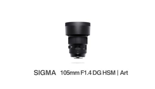 """SIGMA 105mm F1.4 DG HSM : """"ボケマスター""""の名を持つポートレートにオススメなシグマの単焦点レンズ"""
