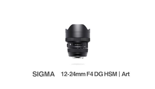 SIGMA 12-24mm F4 DG HSM : 広角ズームのパイオニア、シグマの3代目の超広角ズームレンズ