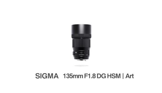 SIGMA 135mm F1.8 DG HSM : 超高解像度のポートレートに最適なシグマの望遠単焦点レンズ