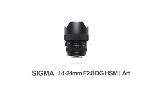 SIGMA 14-24mm F2.8 DG HSM : 風景や星景にオススメのシグマの広角ズームレンズ