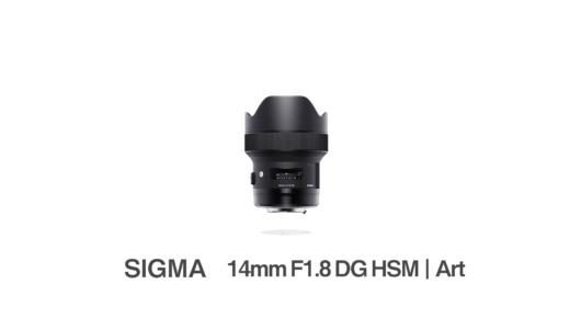 SIGMA 14mm F1.8 DG HSM | 星景に最適なシグマの唯一無二の超広角単焦点レンズ