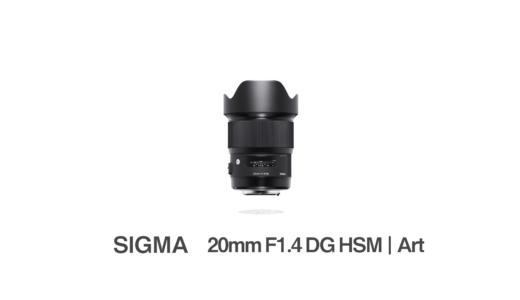 シグマの超広角単焦点 SIGMA 20mm F1.4 DG HSM。星空や風景の撮影に最適なコスパ最強レンズ!!