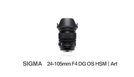 シグマの標準ズームレンズ SIGMA 24-105mm F4 DG OS HSM。風景にオススメな理由や解像度を徹底解説。