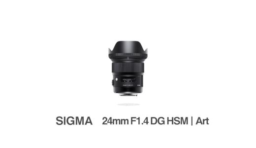 SIGMA 24mm F1.4 DG HSM : ポートレートや風景,旅行にもオススメなシグマの広角単焦点レンズ