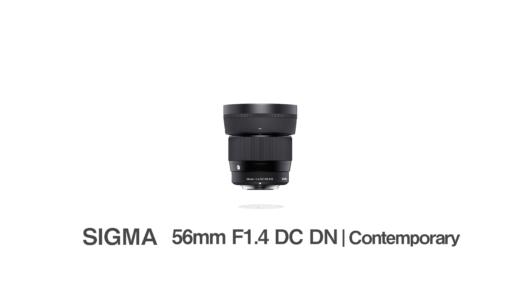 SIGMA 56mm F1.4 DC DN : ポートレートにオススメなSony APS-C Eマウント用の中望遠単焦点レンズがシグマから発売!