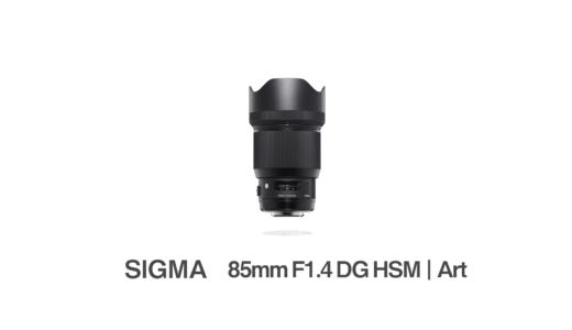 ポートレートにオススメ、シグマの究極のポートレート用レンズSIGMA 85mm F1.4 DG HSM。